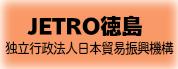 JETRO徳島 独立行政法人日本貿易振興機構