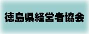 徳島県経営者協会