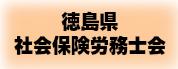 徳島県社会保険労務士会
